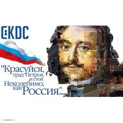 С Днём рождения, Санкт-Петербург!