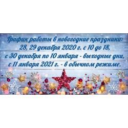 График работы в новогодние праздники 2020-2021