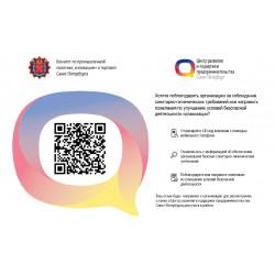 Уникальный QR-код организации