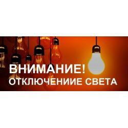 22 июня не будет электричества!