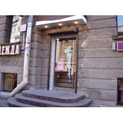 Санкт-Петербург, Большая Конюшенная улица, дом 10